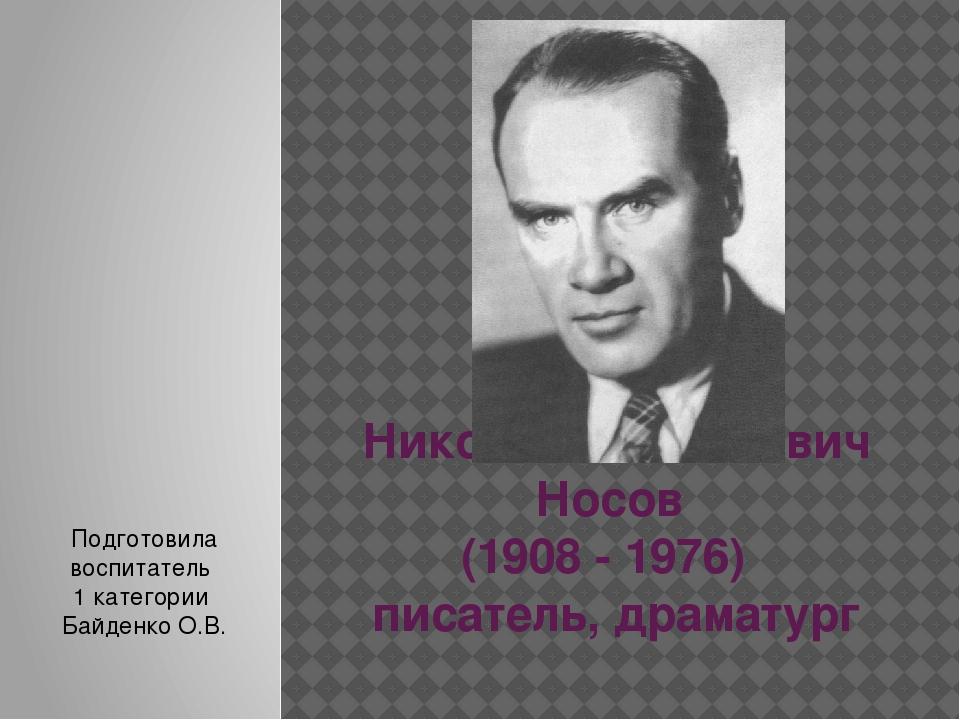 Николай Николаевич Носов (1908 - 1976) писатель, драматург Подготовила воспит...