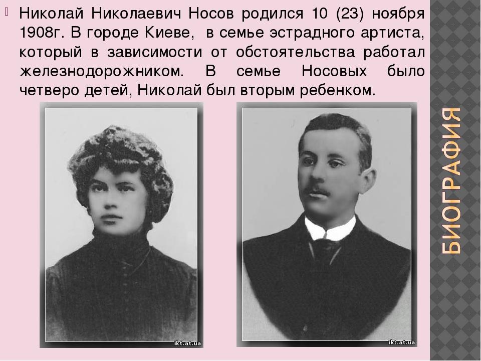 Краткая биография Николай Николаевич Носов родился 10 (23) ноября 1908г. В го...