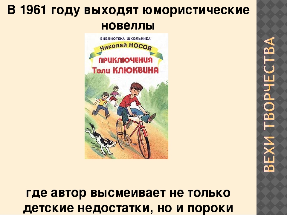 В 1961 году выходят юмористические новеллы где автор высмеивает не только дет...