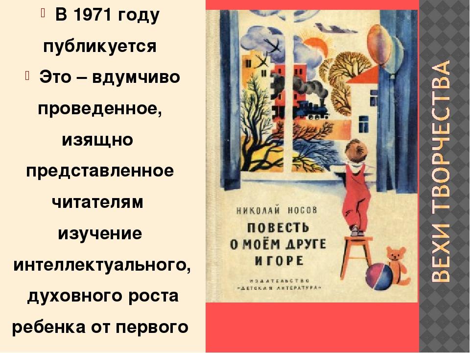 В 1971 году публикуется Это – вдумчиво проведенное, изящно представленное чит...