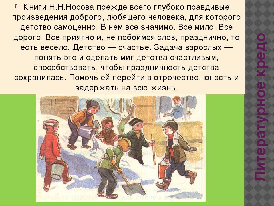 Литературное кредо Книги Н.Н.Носова прежде всего глубоко правдивые произведен...