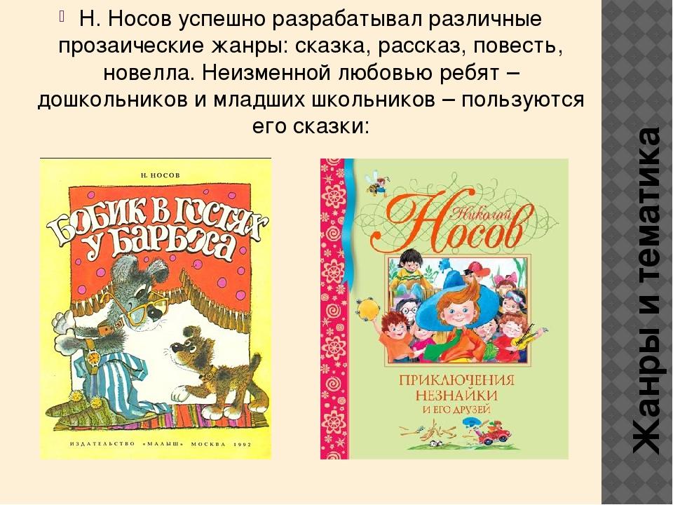 Н. Носов успешно разрабатывал различные прозаические жанры: сказка, рассказ,...