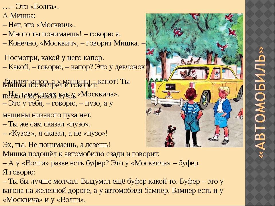 …– Это «Волга». А Мишка: – Нет, это «Москвич». – Много ты понимаешь! – говорю...