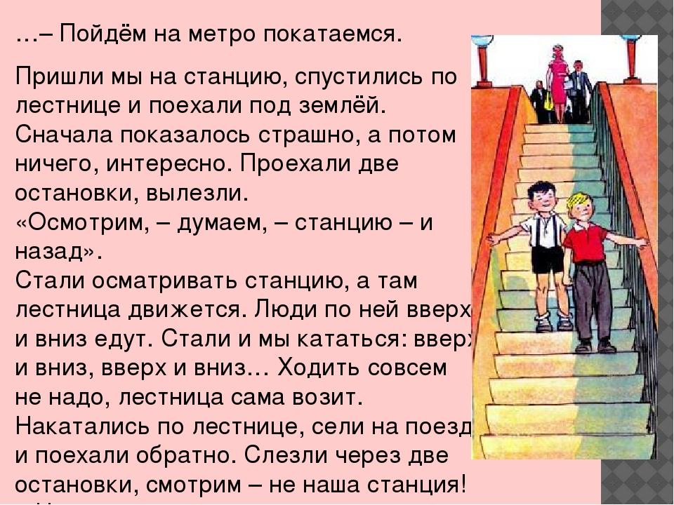 …– Пойдём на метро покатаемся. Пришли мы на станцию, спустились по лестнице и...