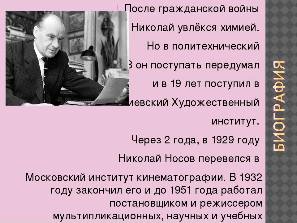 После гражданской войны Николай увлёкся химией. Но в политехнический ВУЗ он п...