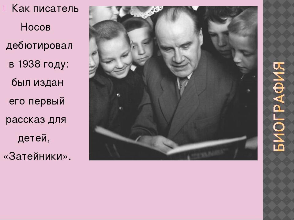 Как писатель Носов дебютировал в 1938 году: был издан его первый рассказ для...