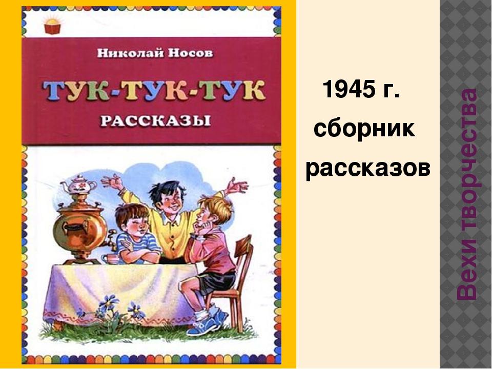 Вехи творчества 1945 г. сборник рассказов «Живая шляпа» «Огурцы» «Мишкина каш...