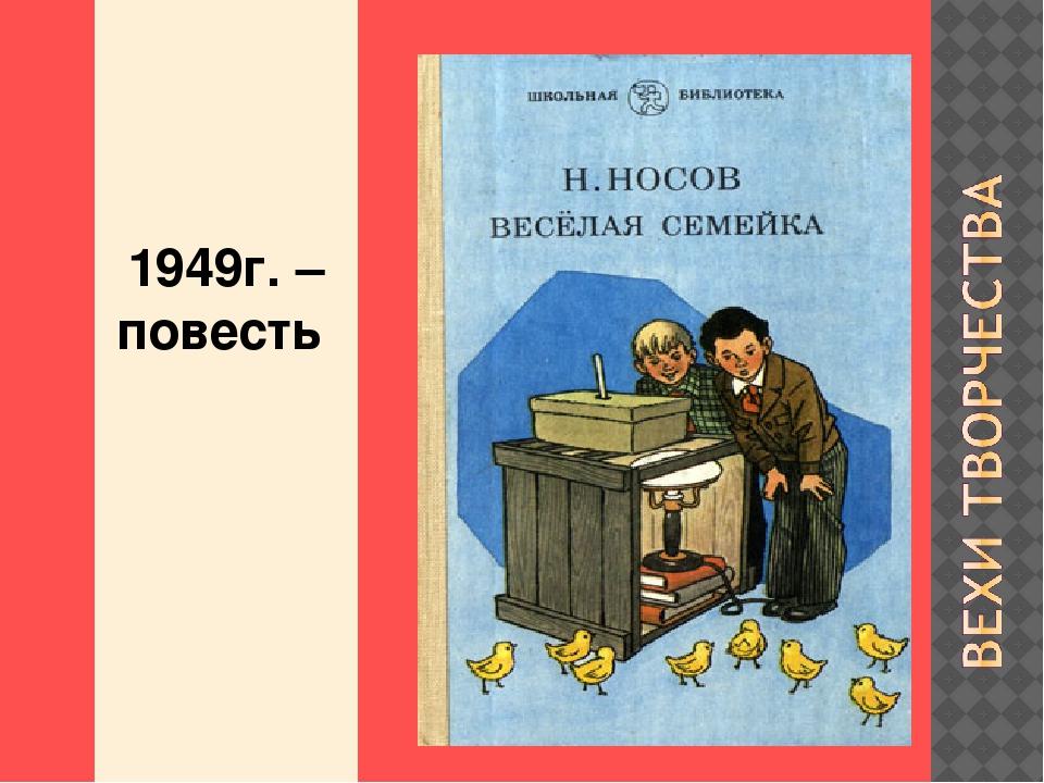 1949г. – повесть
