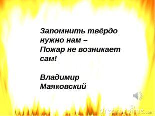 Пусть огонь в сердцах пылает, а пожаров не бывает!!!