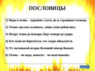ЗНАТОКИ Море пламенем горит, Выбежал из моря кит. «Эй, пожарные, бегите! Помо