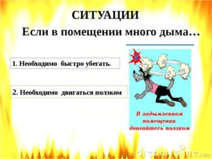 СИТУАЦИИ Если невозможно потушить возгорание… 1. Надо покинуть помещение. 2.