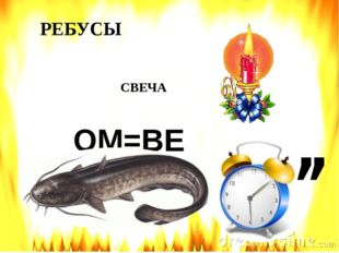 Ж , , , 2 1 ПОЖАР РЕБУСЫ