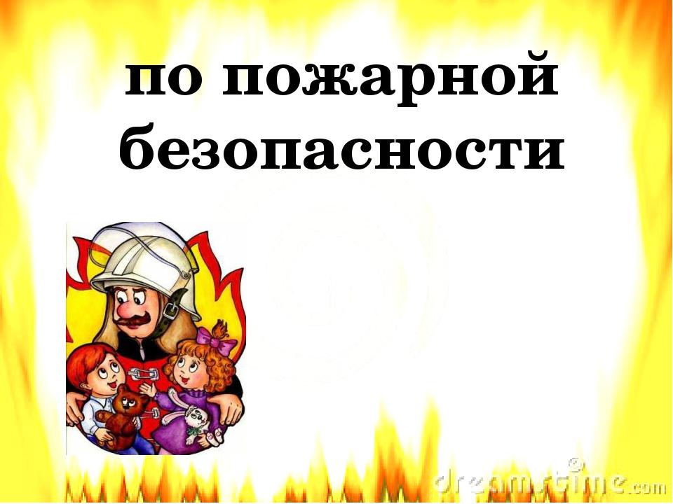 по пожарной безопасности