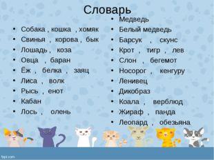Словарь Собака , кошка , хомяк Свинья , корова , бык Лошадь , коза Овца , бар