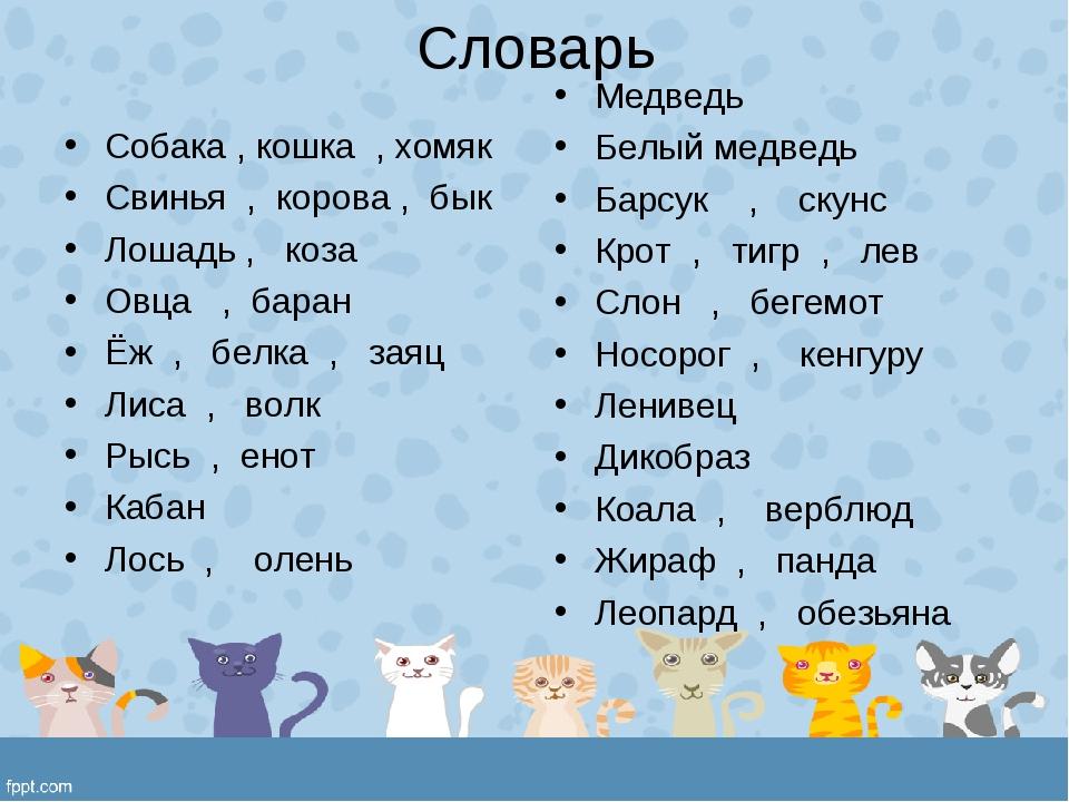 Словарь Собака , кошка , хомяк Свинья , корова , бык Лошадь , коза Овца , бар...