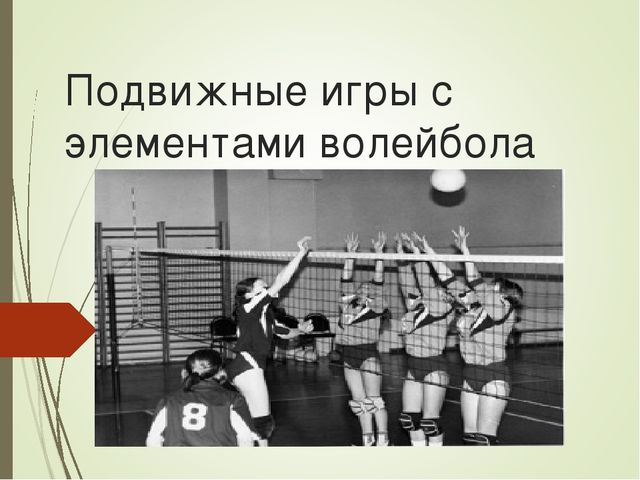 Подвижные игры с элементами волейбола