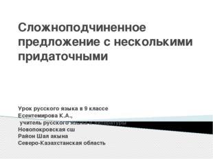 Сложноподчиненное предложение с несколькими придаточными Урок русского языка