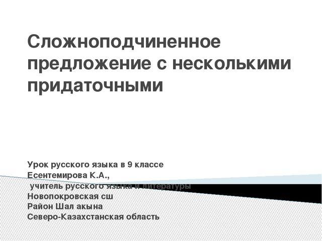 Сложноподчиненное предложение с несколькими придаточными Урок русского языка...