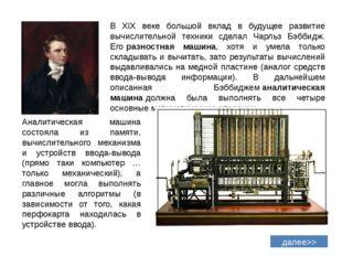 В XIX веке большой вклад в будущее развитие вычислительной техники сделал Чар