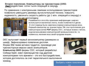 Третье поколение. Компьютеры на интегральных схемах (1965-1980) Быстродействи