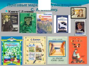Почтовые маркиСССР, посвящённые С. А. Есенину. Книги С.Есенина С.Есенин – де