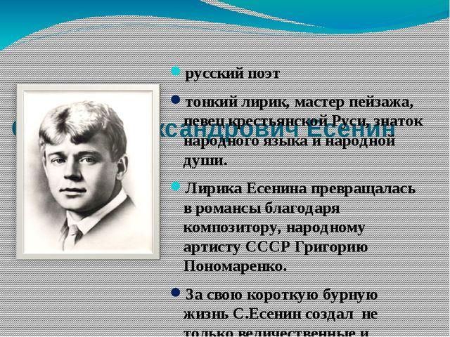 Сергей Александрович Есенин (1895-1925) русский поэт тонкий лирик, мастер пе...