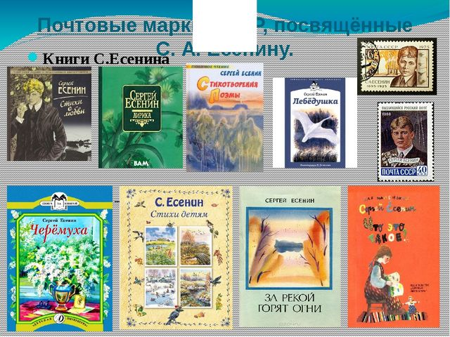 Почтовые маркиСССР, посвящённые С. А. Есенину. Книги С.Есенина С.Есенин – де...