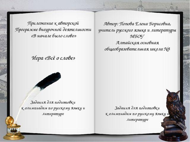 Приложение к авторской Программе внеурочной деятельности «В начале было слово...