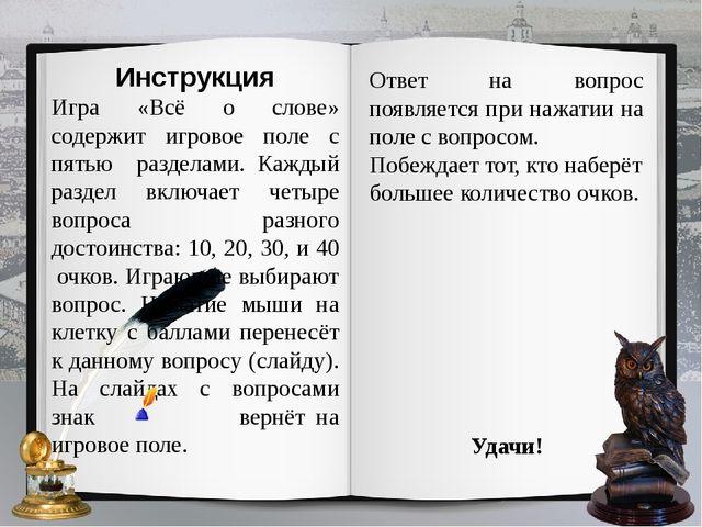 В юмореске С. Альтова, написанной в жанре пародии на рассказ экскурсовода о т...