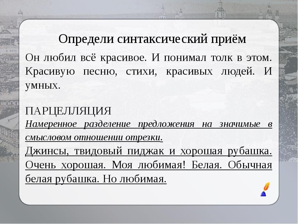 Уметь говорить – искусство. Уметь слушать – культура. (Д.Лихачёв) Синтаксичес...