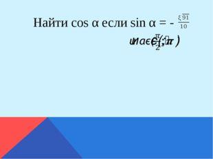 Найти cos α если sin α = -