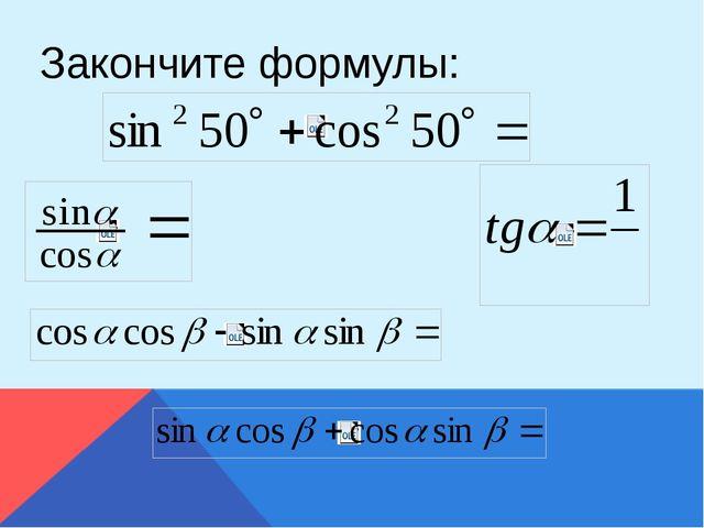 Закончите формулы: