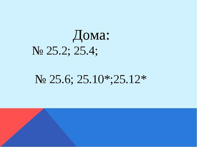 Дома: № 25.2; 25.4; № 25.6; 25.10*;25.12*