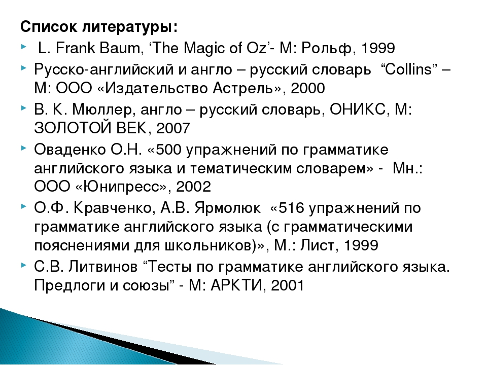 Список литературы: L. Frank Baum, 'The Magic of Oz'- М: Рольф, 1999 Русско-ан...