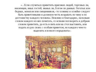 «...Если случиться приветить приезжих людей, торговых ли, иноземцев, иных го