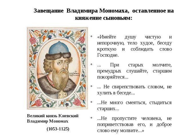 Завещание Владимира Мономаха, оставленное на княжение сыновьям: «Имейте душу...