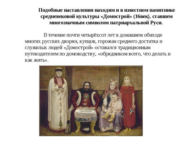 Подобные наставления находим и в известном памятнике средневековой культуры «...