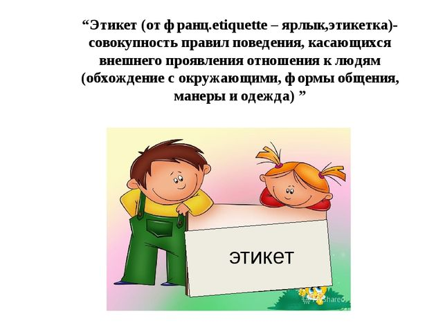 """""""Этикет (от франц.etiquette – ярлык,этикетка)-совокупность правил поведения,..."""