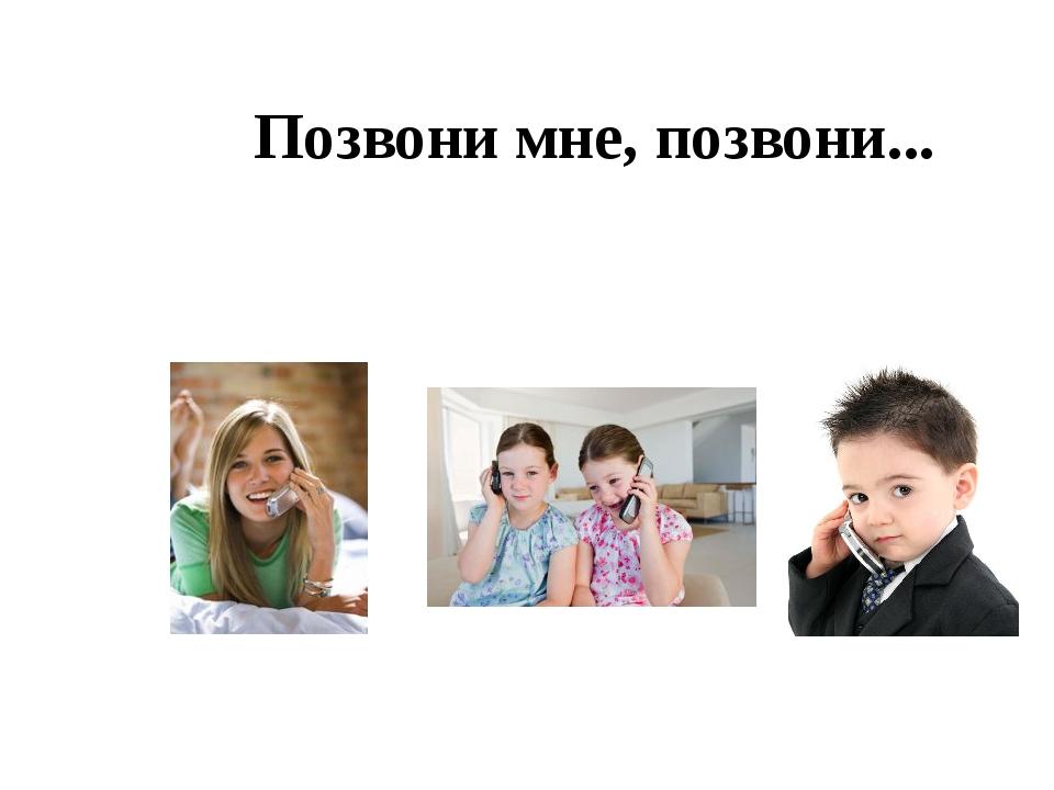 Позвони мне, позвони...