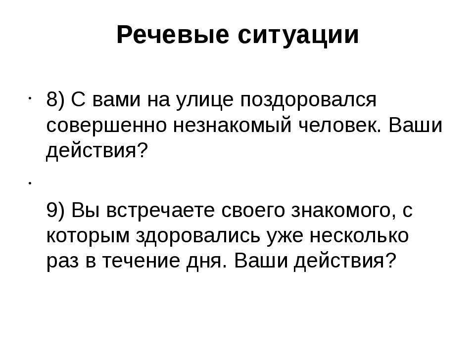 Речевые ситуации 8) С вами на улице поздоровался совершенно незнакомый челове...