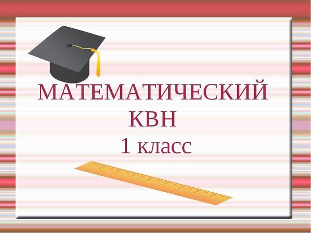 МАТЕМАТИЧЕСКИЙ КВН 1 класс