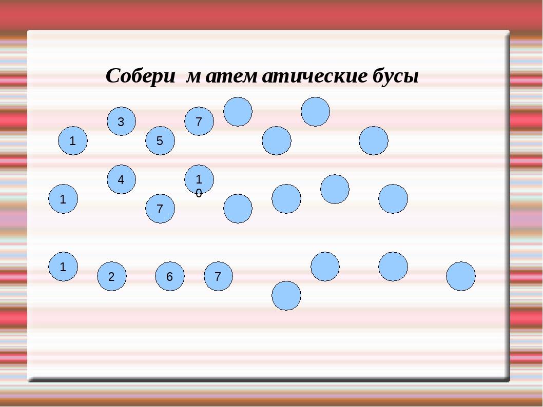 Собери математические бусы 2 1 1 3 5 7 1 4 7 10 6 7