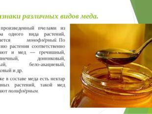 Признаки различных видов меда. Мед, произведенный пчелами из нектара одного в