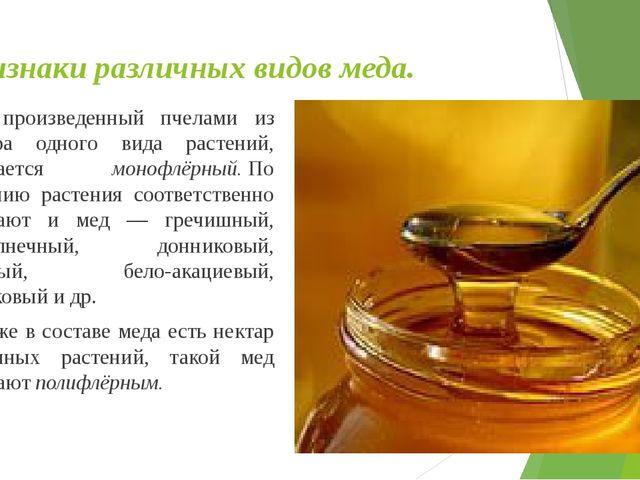 Признаки различных видов меда. Мед, произведенный пчелами из нектара одного в...