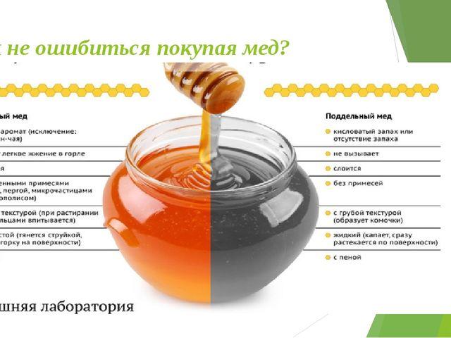 Как не ошибиться покупая мед?