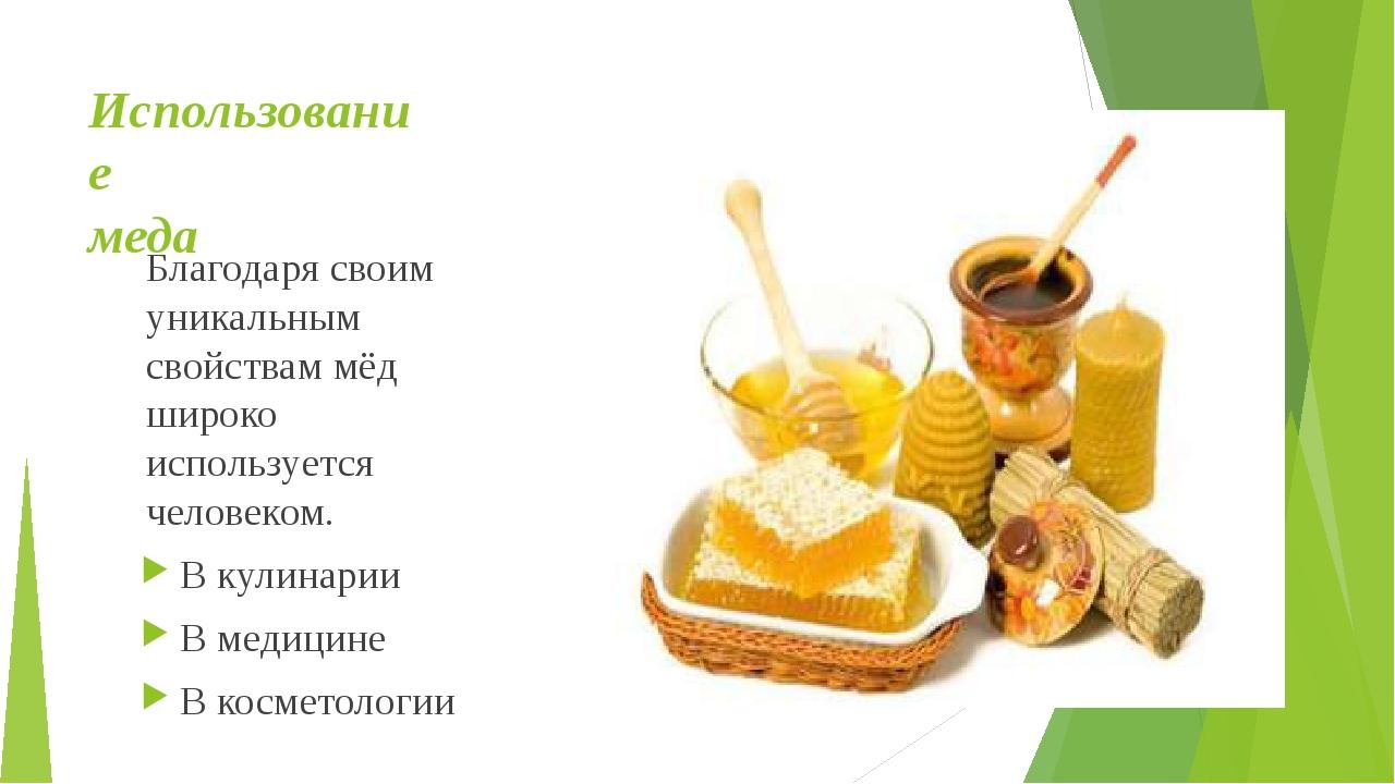 Использование меда Благодаря своим уникальным свойствам мёд широко использует...