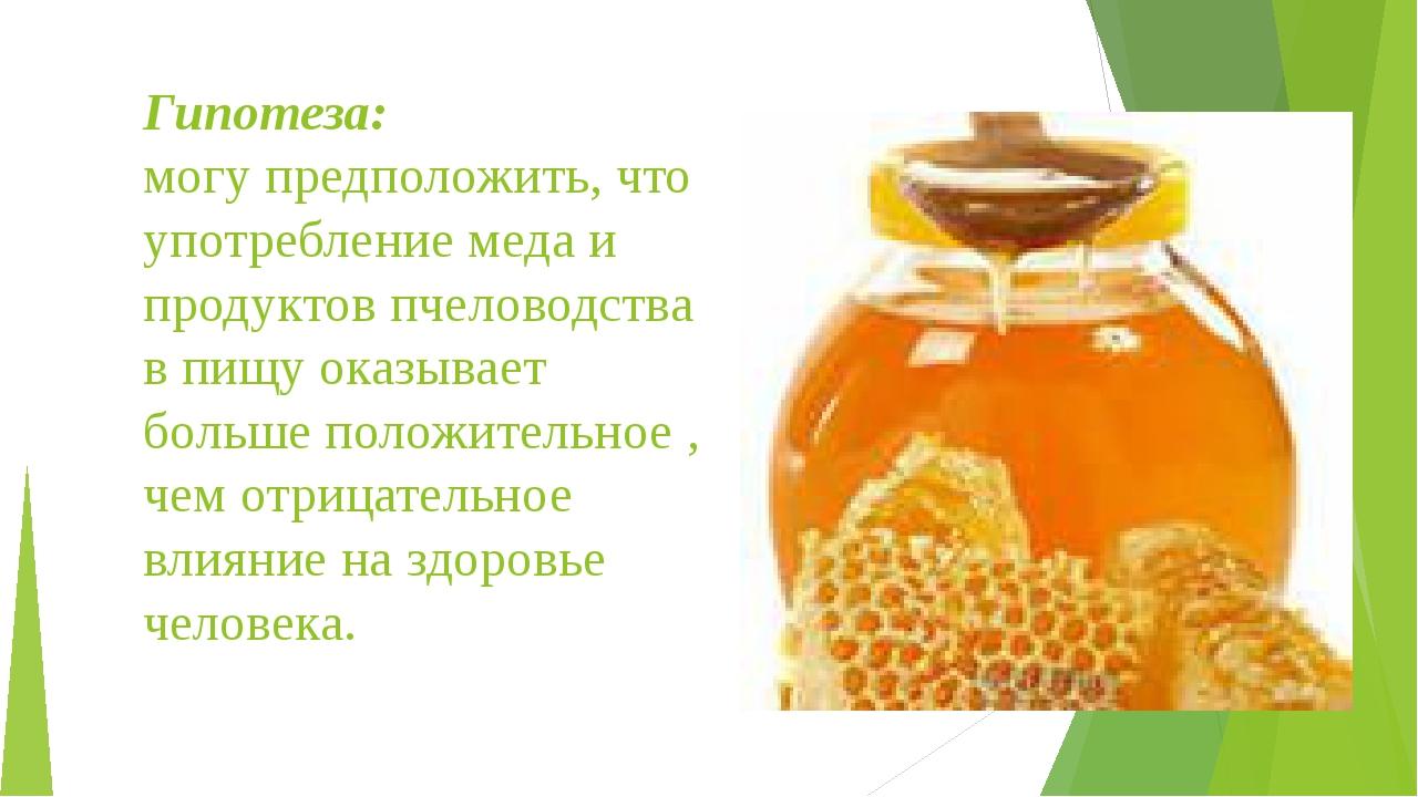 Гипотеза: могу предположить, что употребление меда и продуктов пчеловодства в...