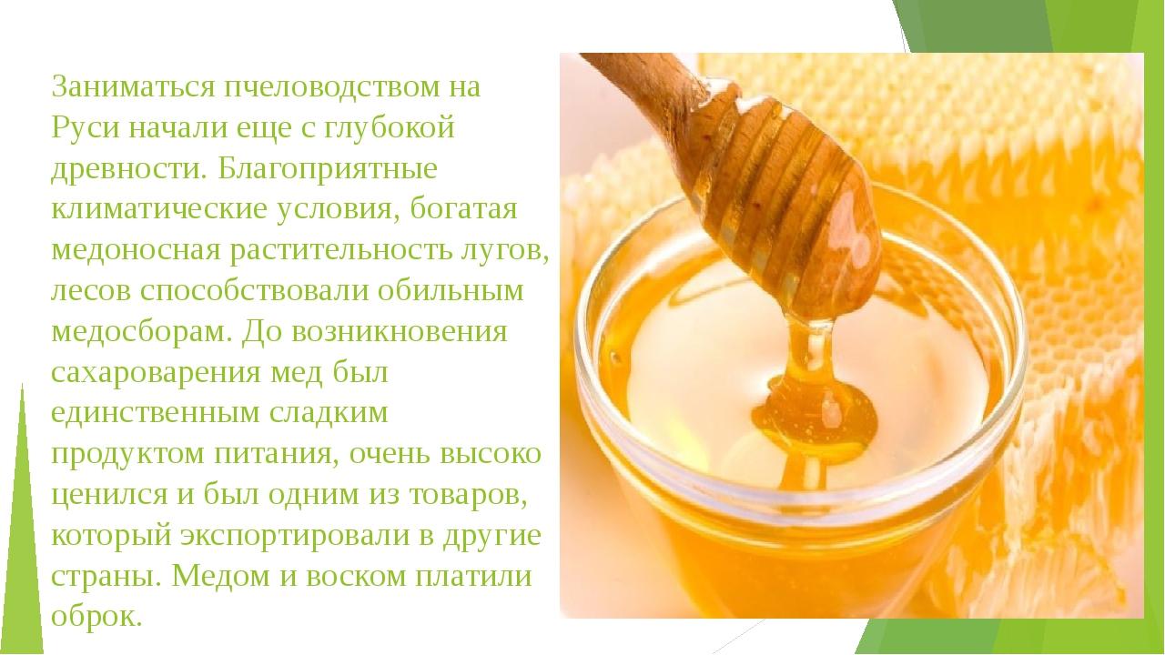 Заниматься пчеловодством на Руси начали еще с глубокой древности. Благоприятн...