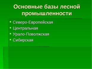 Основные базы лесной промышленности Северо-Европейская Центральная Урало-Пово