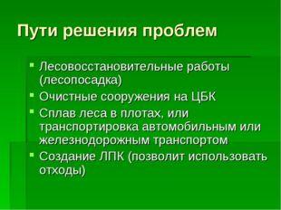 Пути решения проблем Лесовосстановительные работы (лесопосадка) Очистные соор
